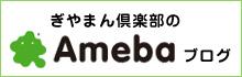 ぎやまん倶楽部アメーバブログ
