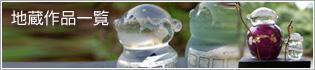 ガラス製供養地蔵