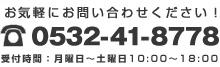0532-41-8778